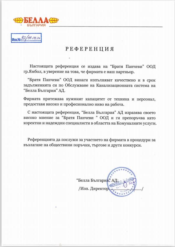 Референция от Белла България АД