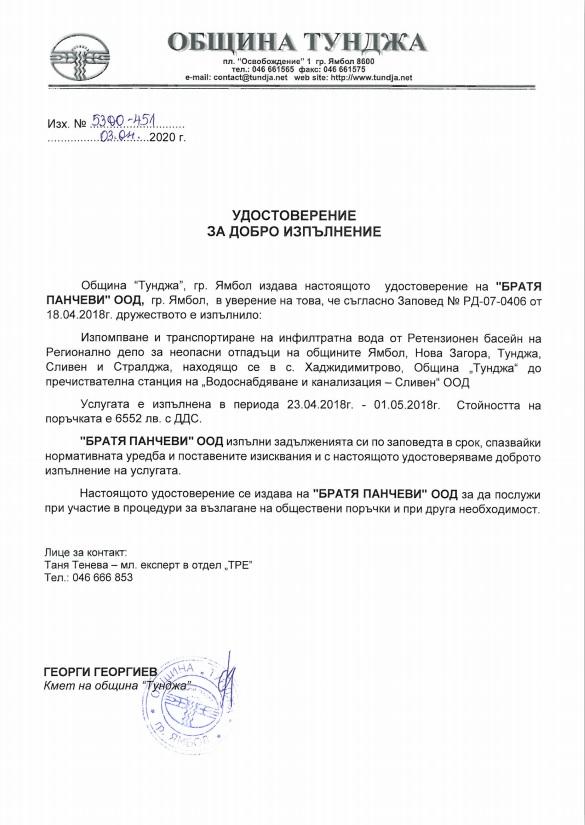 Референция от Община Тунджа