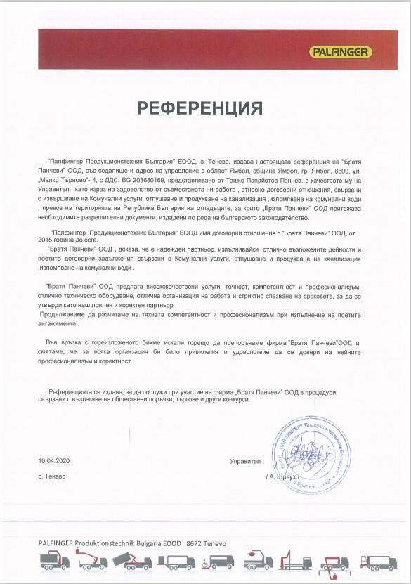 Референция от Палфингер България