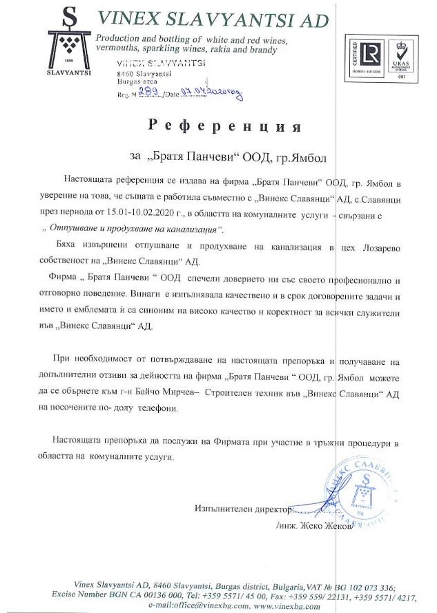 Референция от Винекс Славянци АД