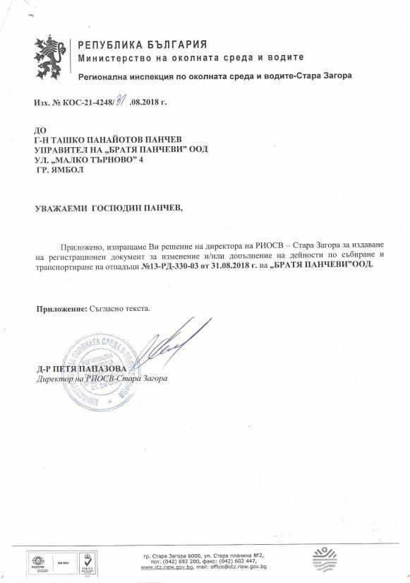 Регистрационен документ от РИОСВ - Стара Загора