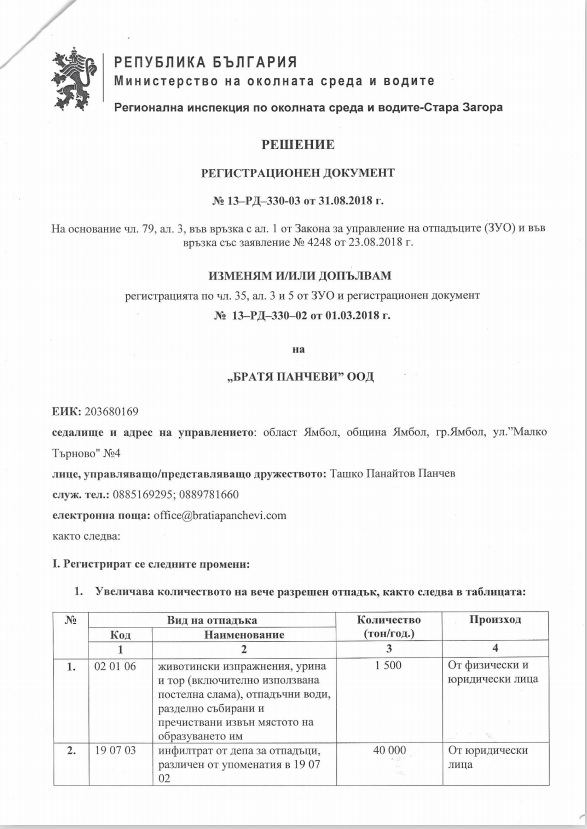 Регистрационен документ от РИОСВ - Стара Загора, стр.1
