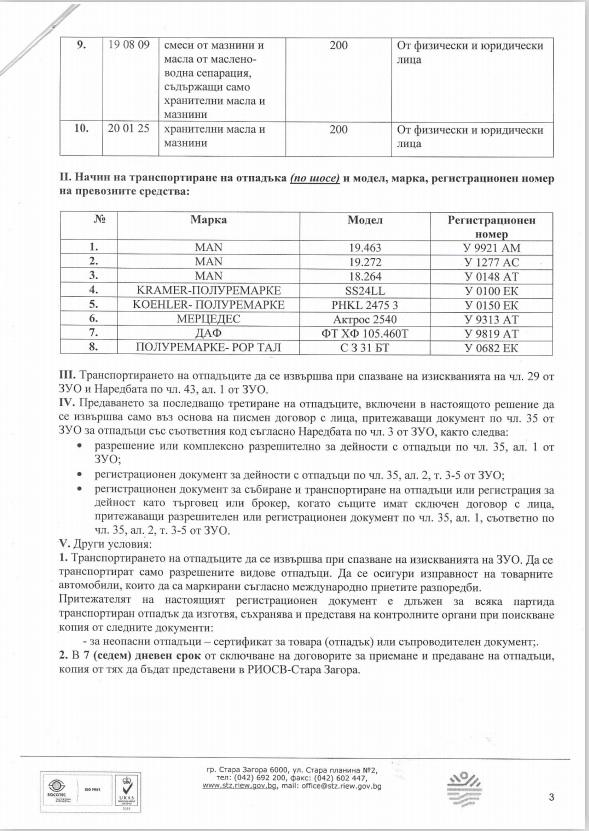 Регистрационен документ от РИОСВ - Стара Загора, стр.3