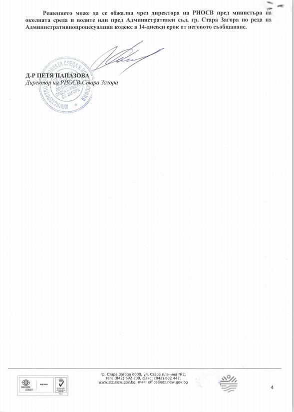 Регистрационен документ от РИОСВ - Стара Загора, стр.4
