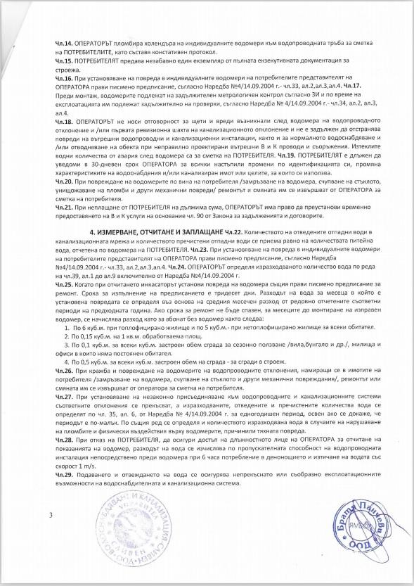 Договор с ВиК Сливен ПСОВ, стр.3
