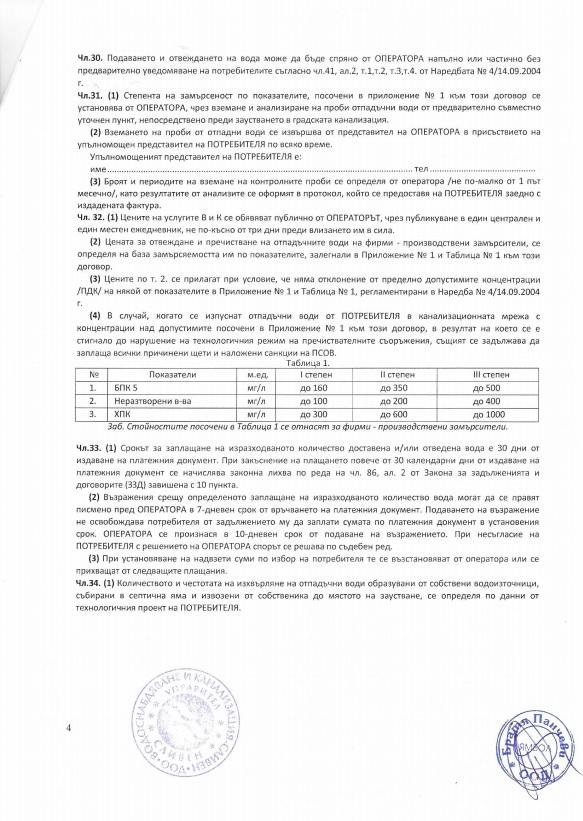 Договор с ВиК Сливен ПСОВ, стр.4