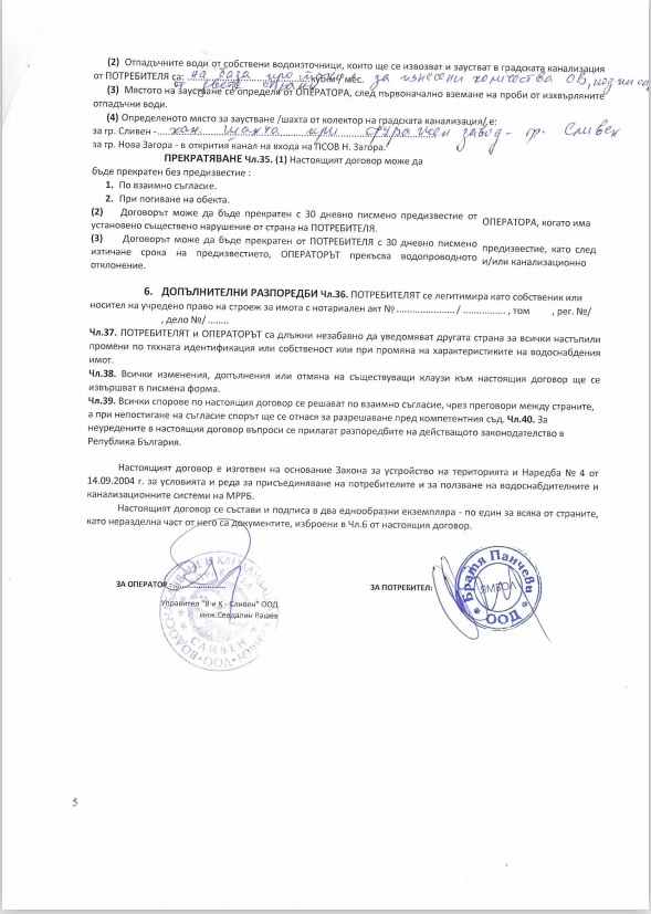 Договор с ВиК Сливен ПСОВ, стр.5